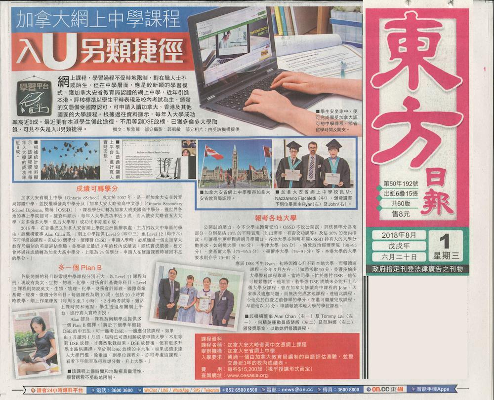 Oriental Daily News_E2